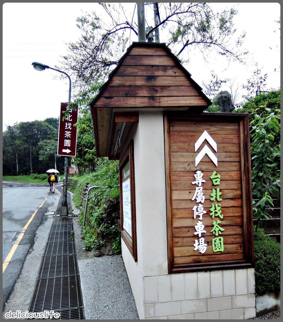 台北找茶園-3