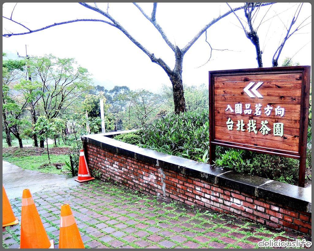 台北找茶園-4