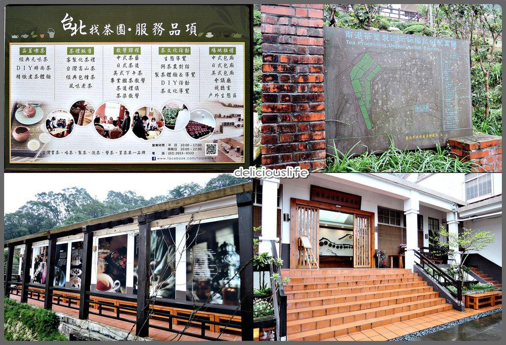 台北找茶園-9