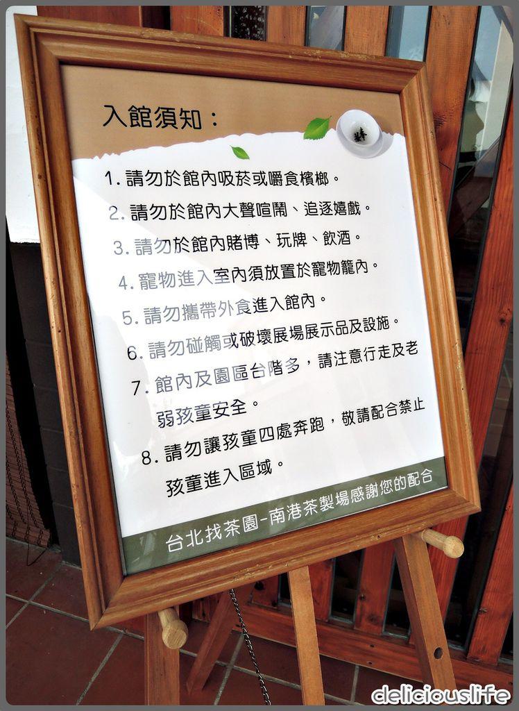 台北找茶園-10