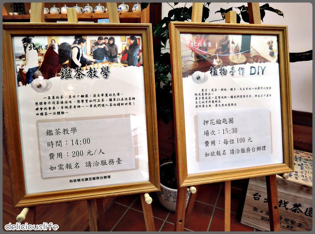 台北找茶園-11-3