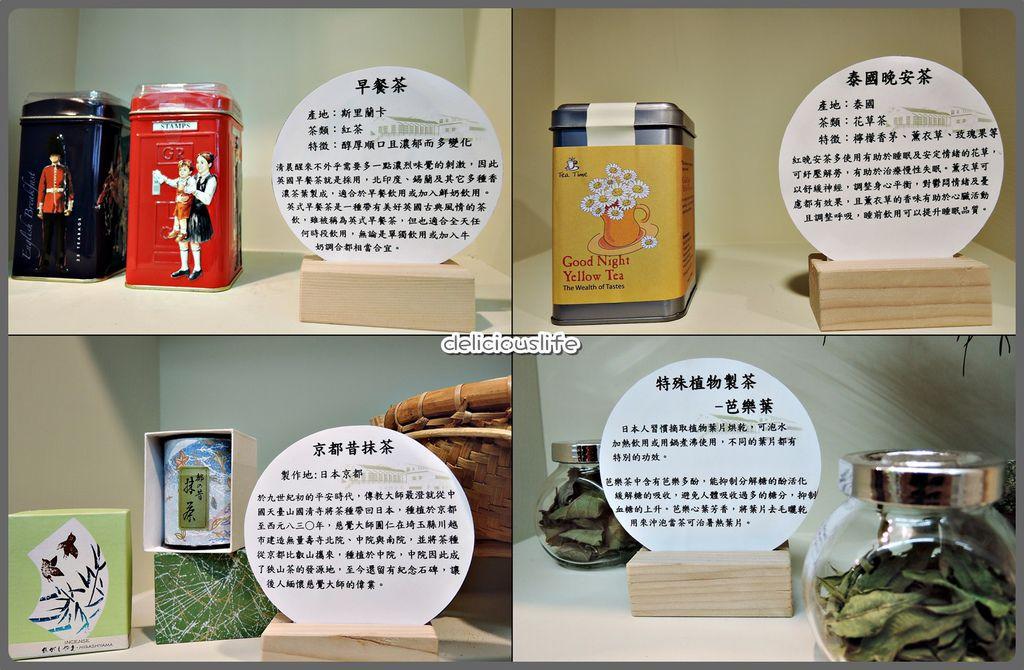 各式茶葉陳列展示-2