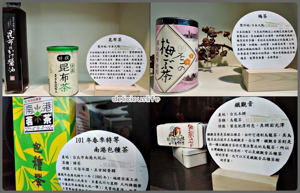 各式茶葉陳列展示-3