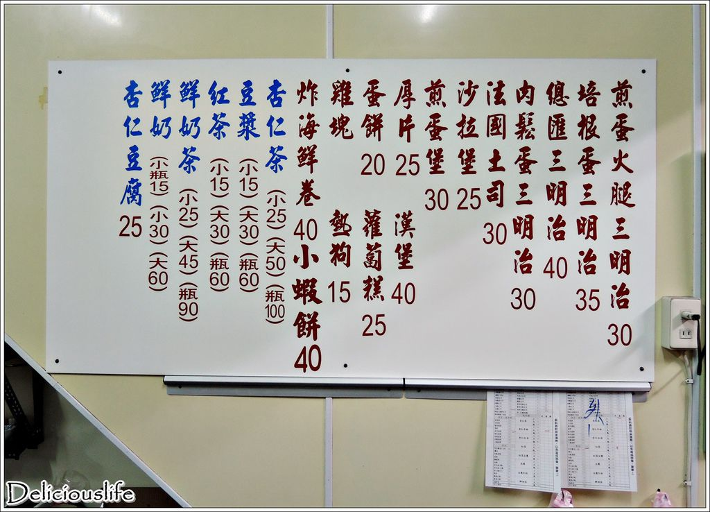 五十年杏仁茶-5