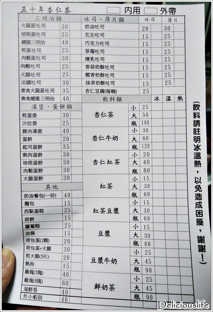 五十年杏仁茶-6