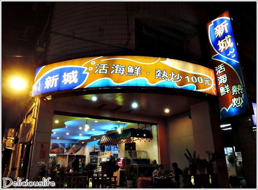 新城活海鮮熱炒-1