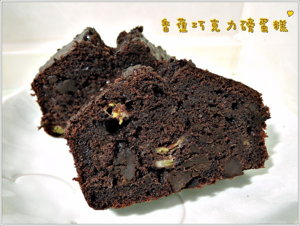 banana chocolate pound cake-0