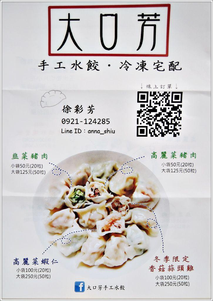 大口芳水餃-2