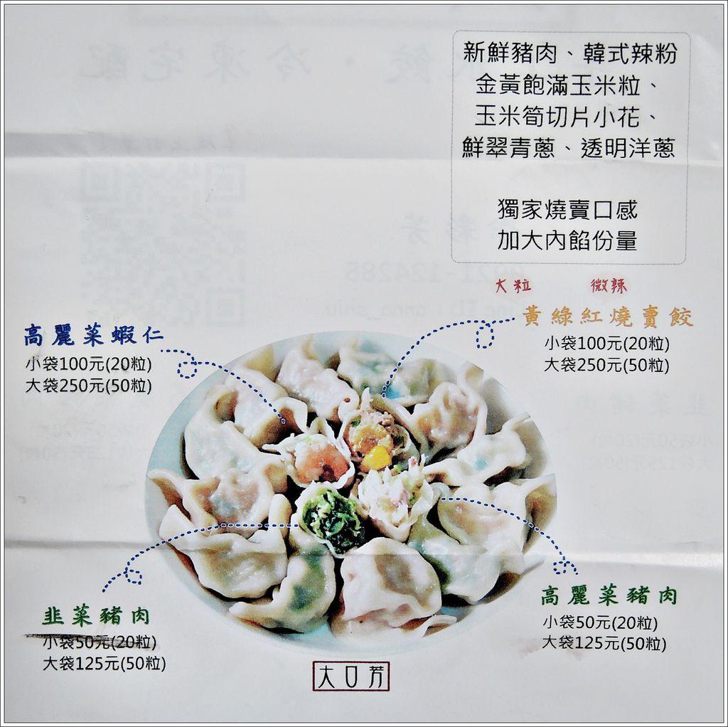 大口芳水餃-3