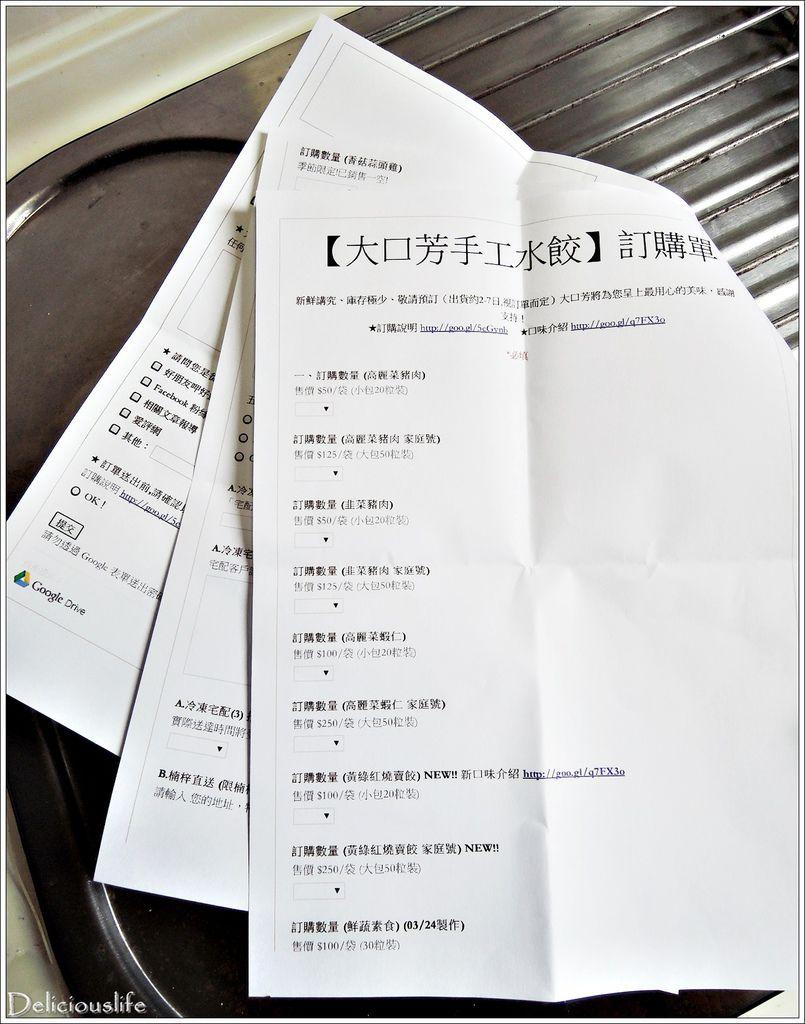 大口芳水餃-4