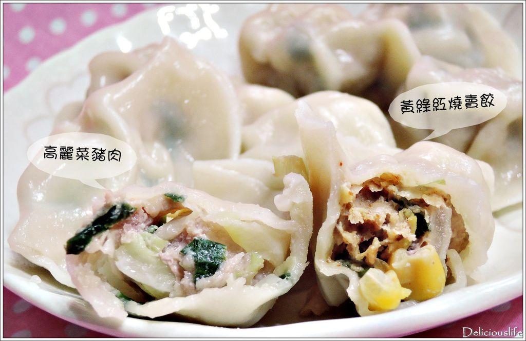 高麗菜豬肉&黃綠紅燒賣餃-2