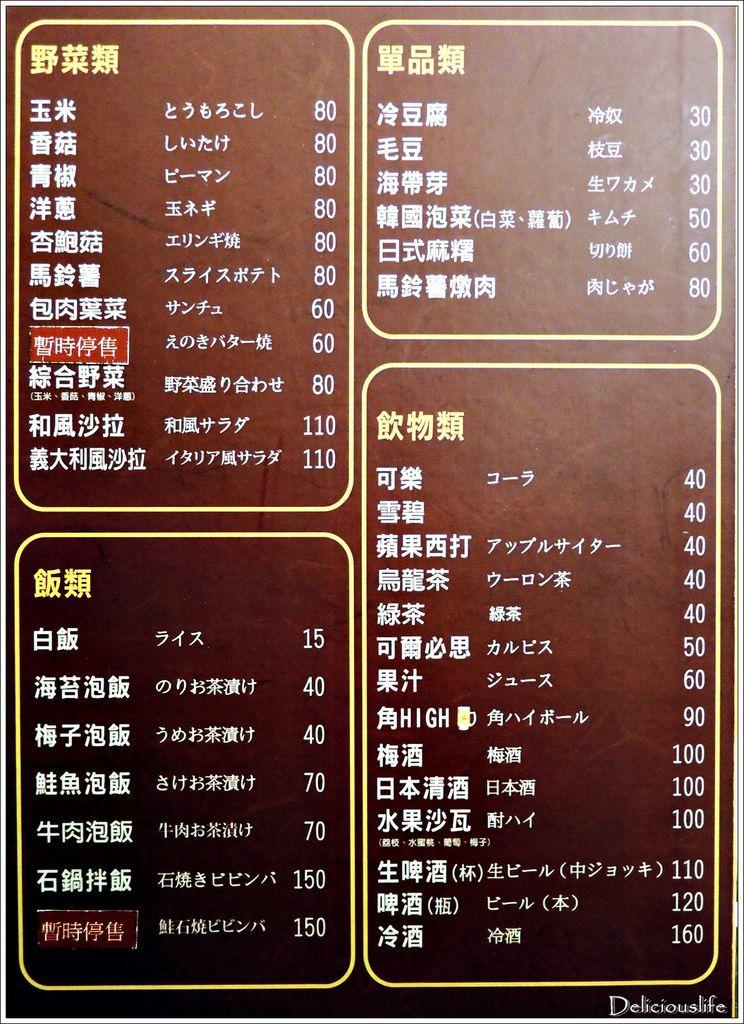 七輪炭火燒肉-10