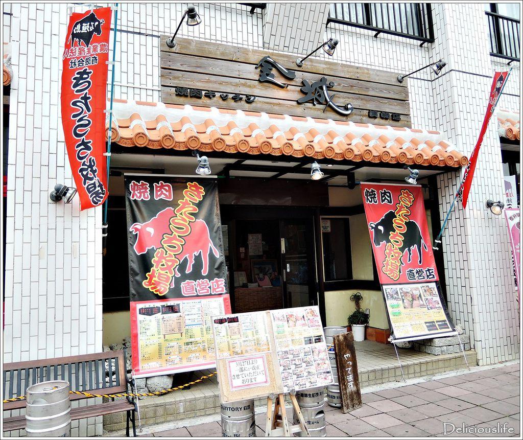 金城燒肉美崎店-1