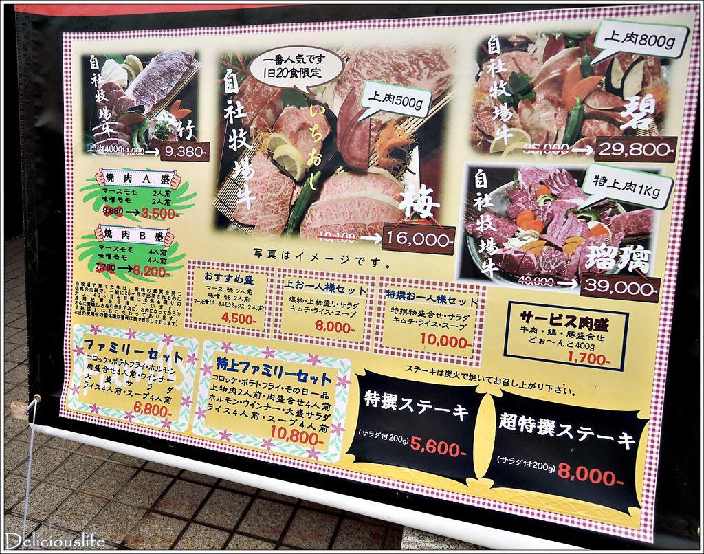 金城燒肉美崎店-3