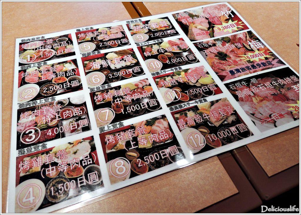 金城燒肉美崎店-6