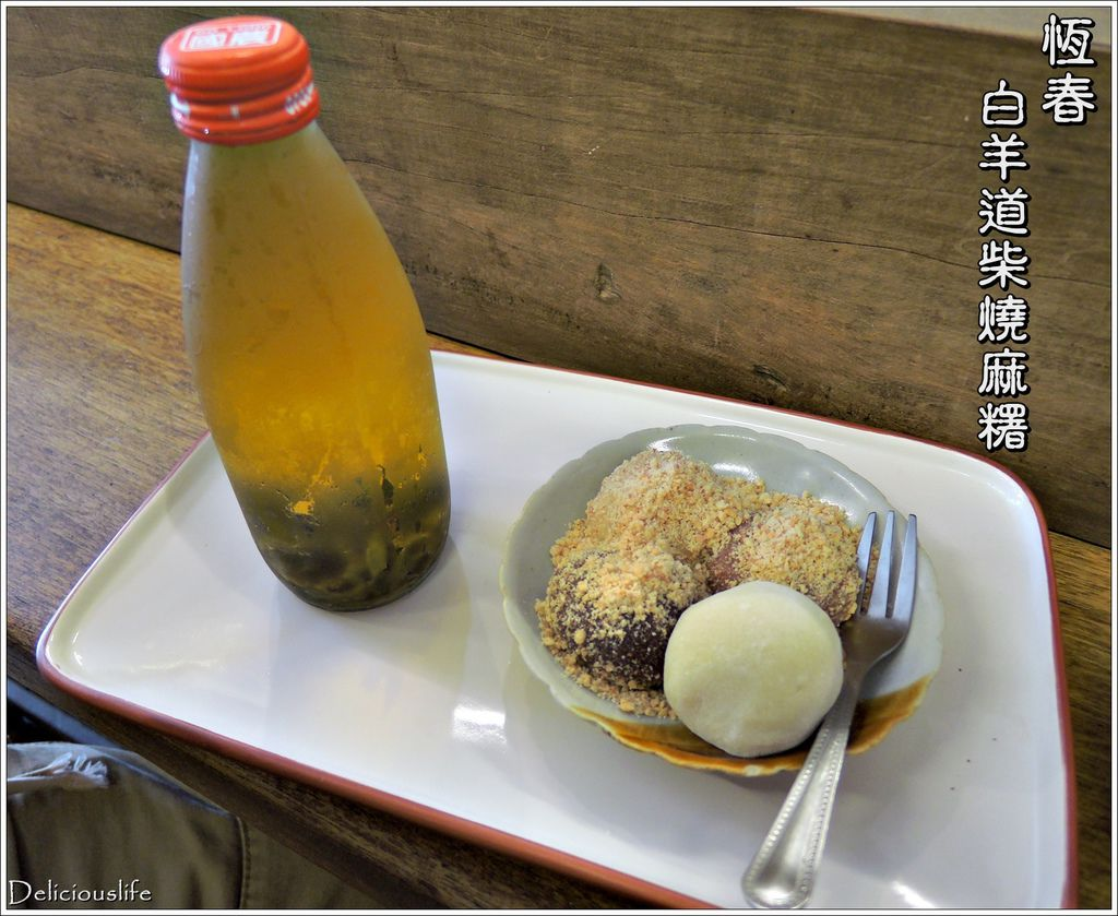 白羊道柴燒麻糬-0