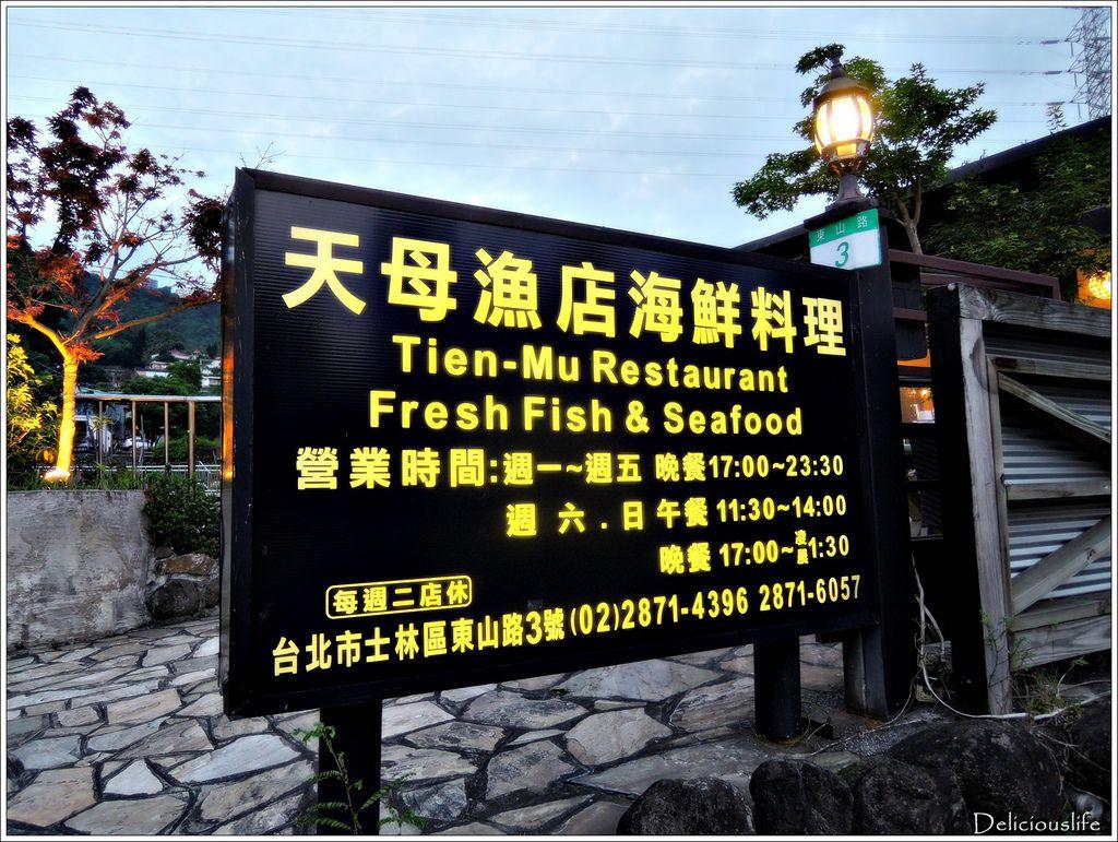 天母漁店-2