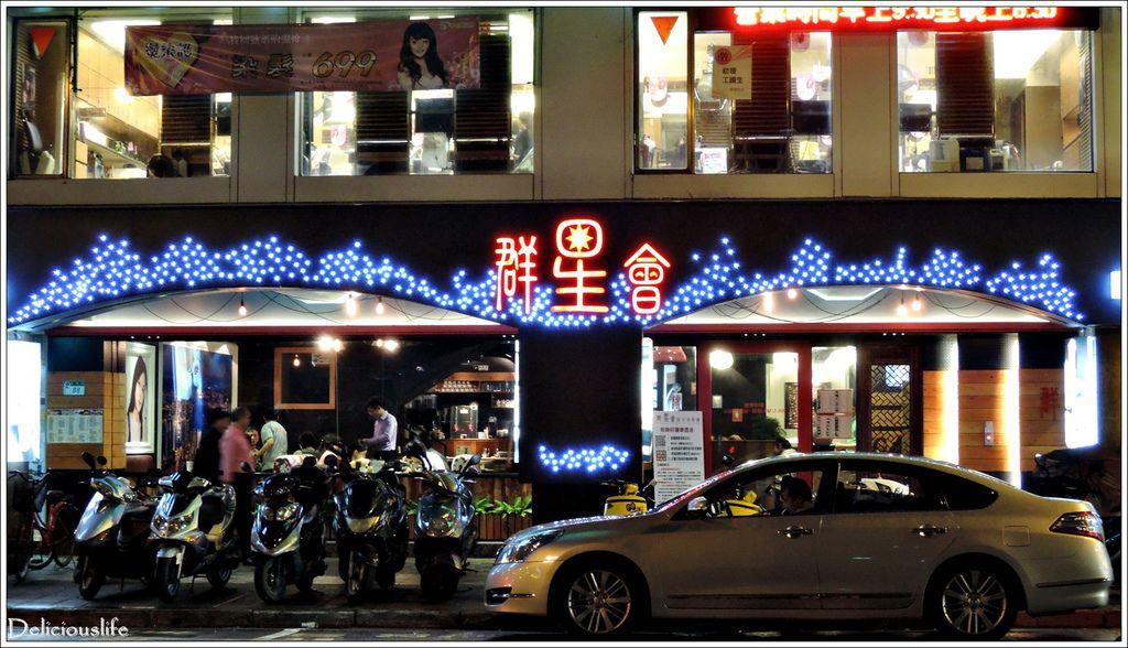 群星會港式茶餐廳-1