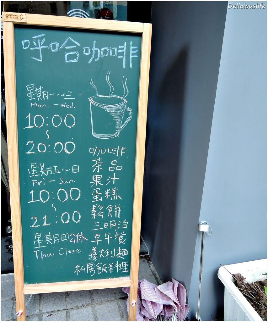 呼哈咖啡-2