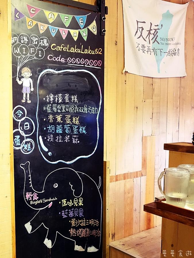 CafeLakuLaku-3