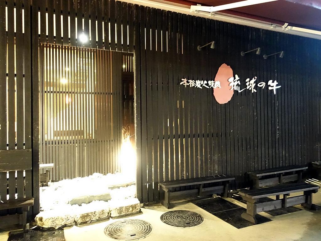 RYUUKYUUNOUSHI-1