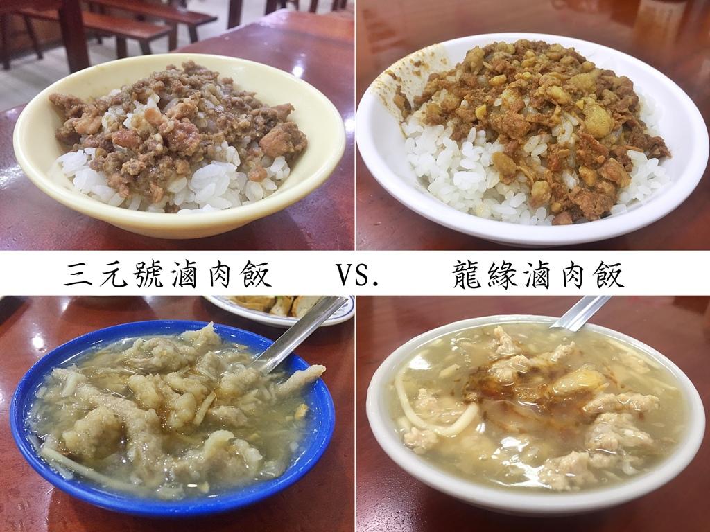 3yuanVSlongyuan
