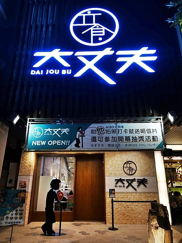 DaiJouBu-1