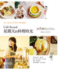 Cafe-Brunch星期天的料理時光-cover.jpg