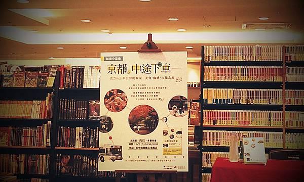 《京都。中途下車─從206公車出發的散策,美食﹒咖啡﹒市集之旅》新書分享會-1
