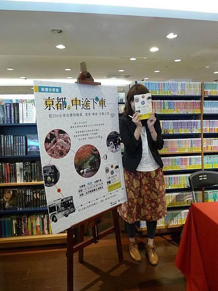 《京都。中途下車─從206公車出發的散策,美食﹒咖啡﹒市集之旅》新書分享會-6