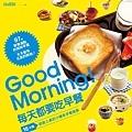 《Good-Morning!每天都要吃早餐》書封