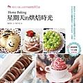 來自人氣Cafe的幸福甜點81道-書封