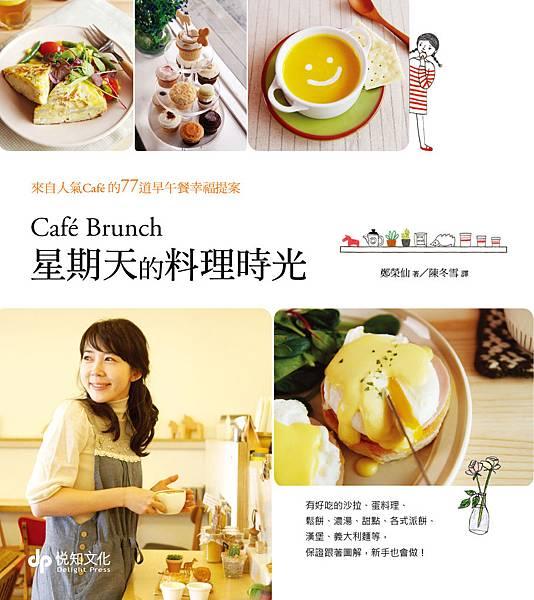 cafebrunch星期天的料理時光-書封