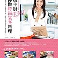 《名媛主廚EMI教你做時尚宴客料理》