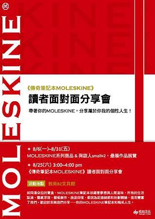 2012.8.25《傳奇筆記本MOLESKINE》讀者面對面分享會