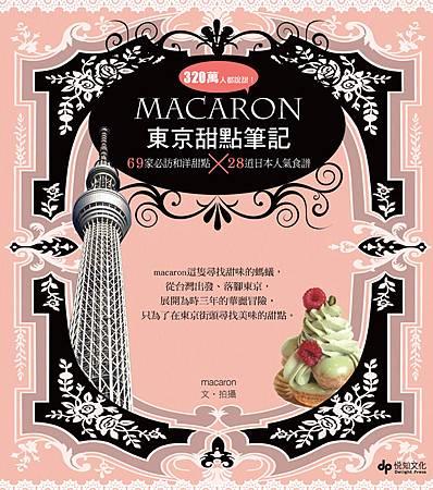《macaron東京甜點筆記-69家必訪和洋甜點X28道日本人氣食譜》