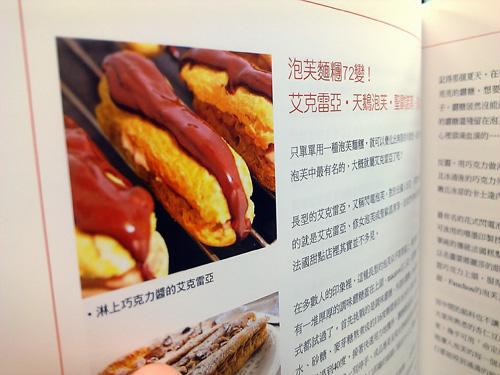 《macaron東京甜點筆記-69家必訪和洋甜點X28道日本人氣食譜》1