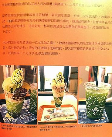 《macaron東京甜點筆記-69家必訪和洋甜點X28道日本人氣食譜》4