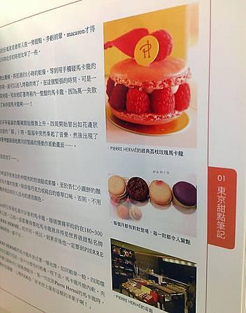 《macaron東京甜點筆記-69家必訪和洋甜點X28道日本人氣食譜》3