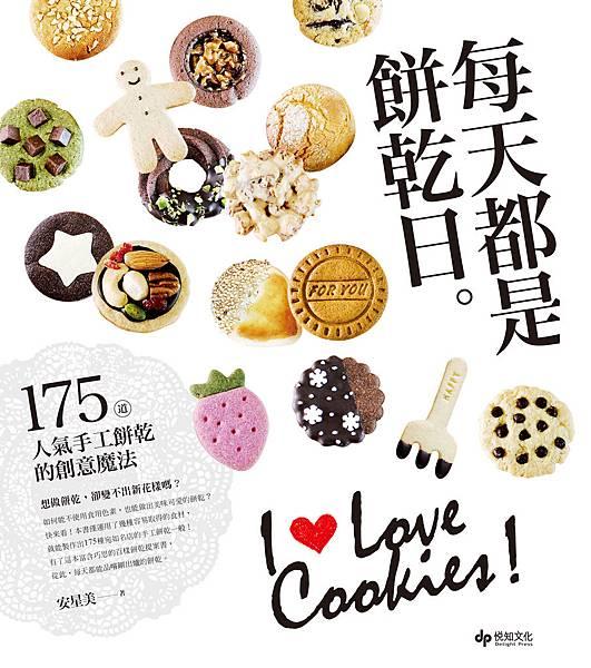 《每天都是餅乾日。175道人氣手工餅乾的創意魔法》