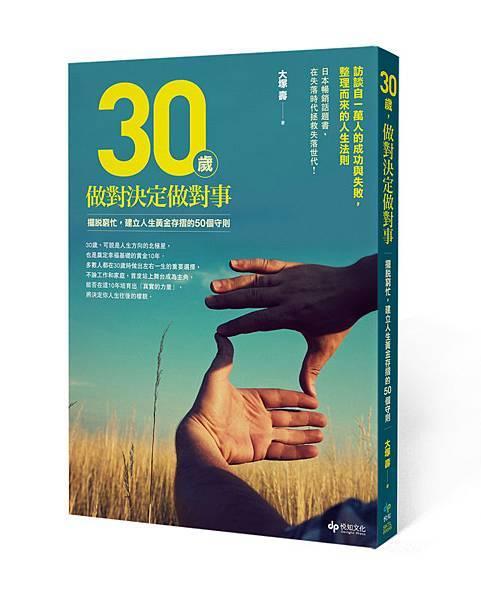 30歲,做對決定做對事:擺脫窮忙,建立人生黃金存摺的50個守則