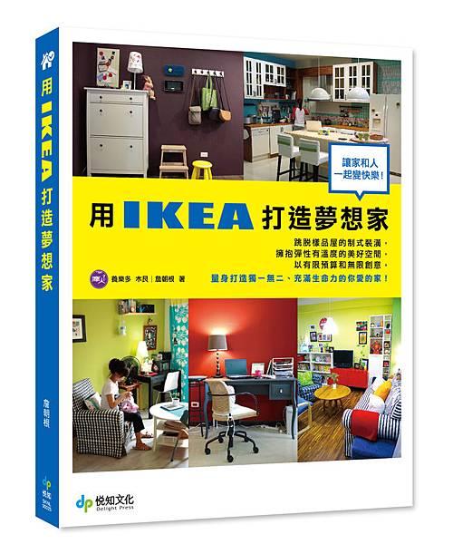 《用IKEA打造夢想家─讓家和人一起變快樂!》