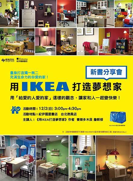 《用IKEA打造夢想家─讓家和人一起變快樂!》20121202分享會訊息