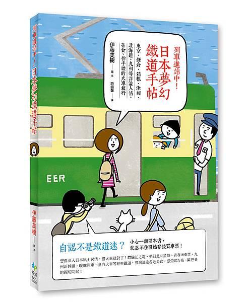 《列車進站中!日本夢幻鐵道手帖:東京、鎌倉、箱根、津輕、北海道、九州等洋溢人情、美食、伴手禮的火車旅行》