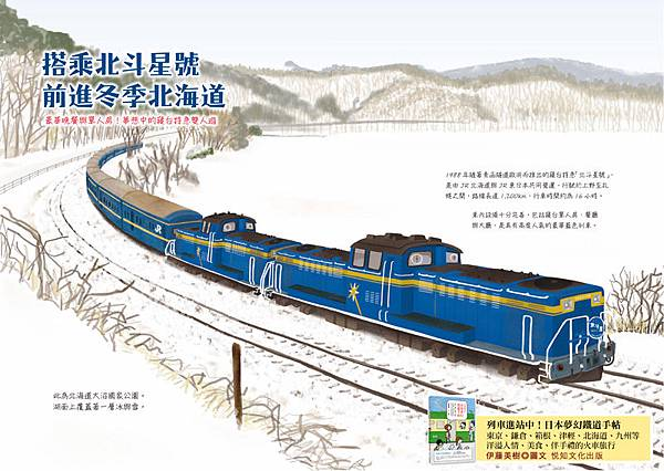 《列車進站中!日本夢幻鐵道手帖》-北斗星號
