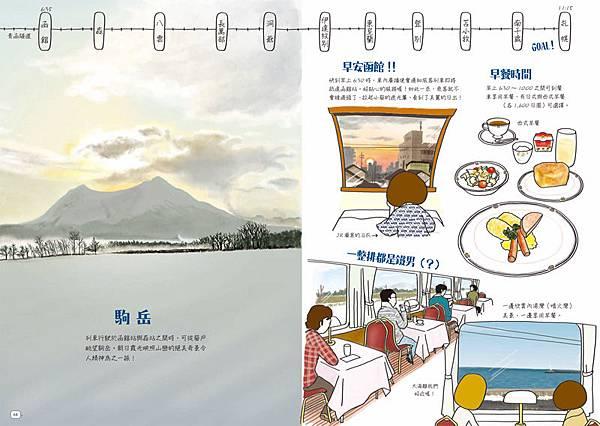 《列車進站中!日本夢幻鐵道手帖》-北斗星號2