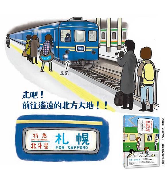 《列車進站中!日本夢幻鐵道手帖》-北斗星號1-0
