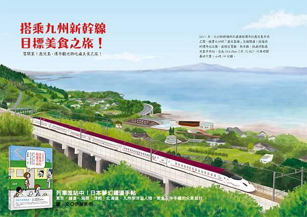 《列車進站中!日本夢幻鐵道手帖》-九州新幹線
