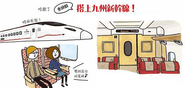 《列車進站中!日本夢幻鐵道手帖》-九州新幹線4
