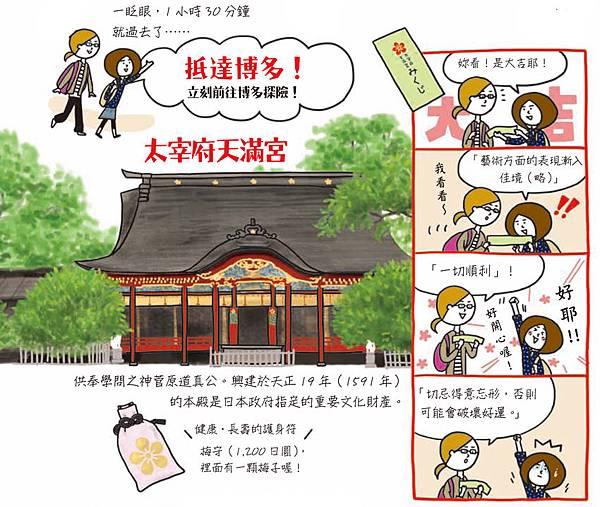 《列車進站中!日本夢幻鐵道手帖》-九州新幹線5